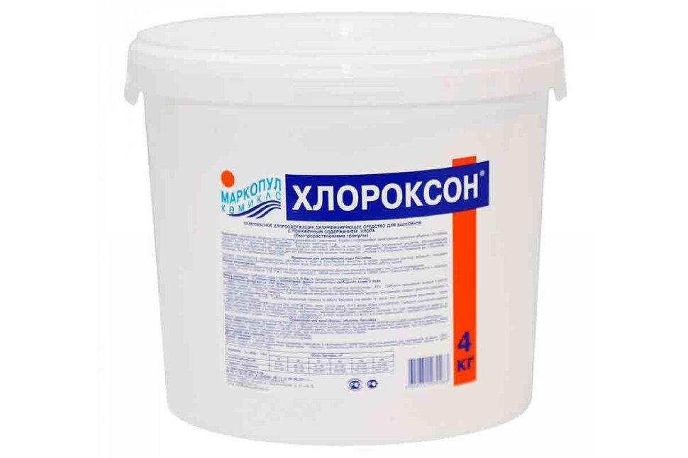 М46 Маркопул Кемиклс, ХЛОРОКСОН, 4 кг ведро, гранулы для дезинфекции, окисления органики, осветления и очистки воды в Тольятти
